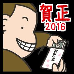 2016 お正月スタンプ決定版! 申年