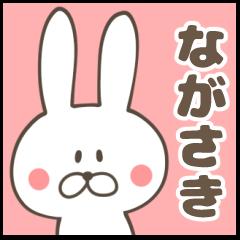 長崎弁のウサギ