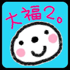 ぷにゅぷにゅ大福 vo.2
