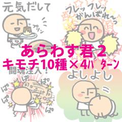 あらわす君2(キモチ10種×4パターン)