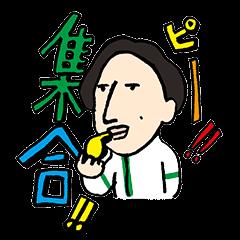 青学駅伝ワクワク大作戦 by 監督-原晋