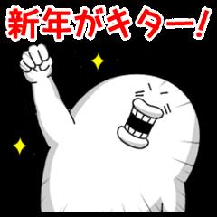 新・お正月だよ!やる気なし男 Vol.2