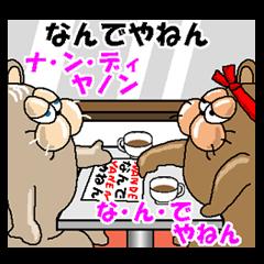 大工ミスターくま職人魂5
