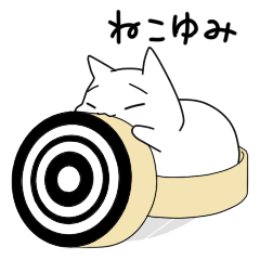 きまねこと弓道