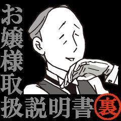 執事の臼井さん(裏面)