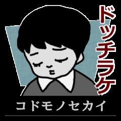 コドモノセカイ【Gray】