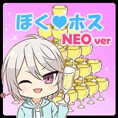 ぼくホストくん!NEO!【私服で営業中】