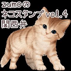zumoのネコスタンプvol.4関西弁