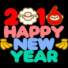 2016年あけおめ!おさるさんスタンプ