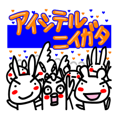 新潟のサッカーサポーター オレンジの風!