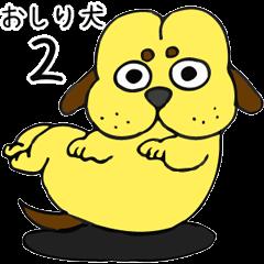 おしり犬ちゃん2