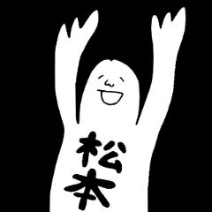 私たち松本さん