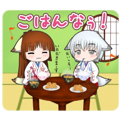 [LINEスタンプ] 雪狐と遼狐(2) (1)