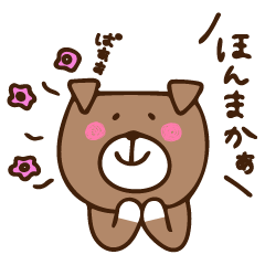 紀南弁の犬 2【和歌山県】