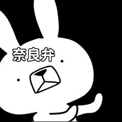 方言うさぎ 奈良弁編
