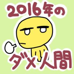ダメ人間2016
