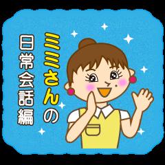 ミミさんの日常会話編【よく使う言葉】