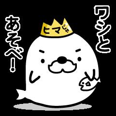 適当アザラシ王(1)