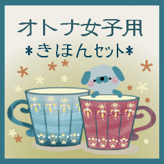 [LINEスタンプ] オトナ女子用(きほんセット) with まめ犬 (1)