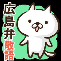 広島弁【敬語編】のゆるねこ