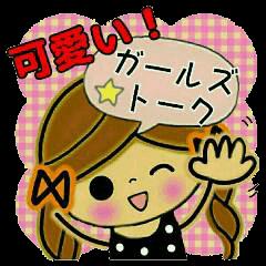 [LINEスタンプ] 可愛い!ガールズ☆トーク (1)