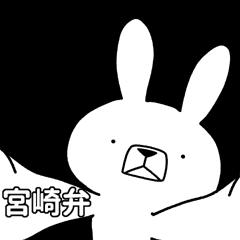 方言うさぎ 宮崎弁編