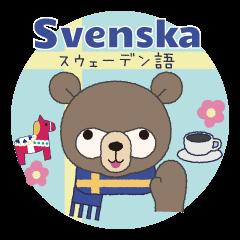 スウェーデン語スタンプ