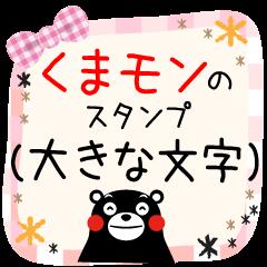 くまモンのスタンプ(大きな文字)