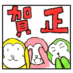 年賀状スタンプ(さる)