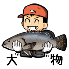釣り好きあんちゃん