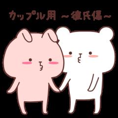 カップル用❤️~彼氏偏~by.しろいろくま