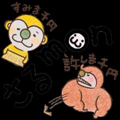 さるmon3〜だじゃれ・ぎゃぐ編〜