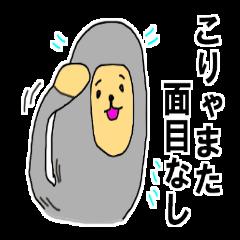 メンボクナイ☆何も無いスタンプ