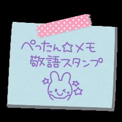 ぺったん☆マステ&メモ 敬語スタンプ