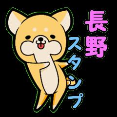 長野弁スタンプ