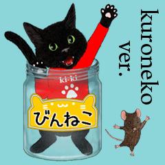[LINEスタンプ] 【びんねこ】黒猫バージョン