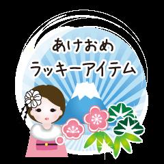 新年あけおめ★ラッキーアイテム