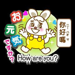 中国語(台湾版)読み方付き,日本語と英語