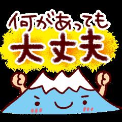 元気にな~れ・励ましスタンプ!