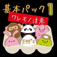 Egg's 【基本パック1】