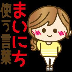 [LINEスタンプ] 【毎日つかえる言葉♥】ゆるカジ女子 (1)