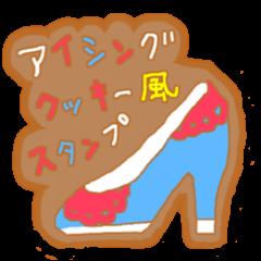 アイシングクッキー風スタンプ