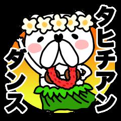 ブルたん2 【タヒチアンダンス編】