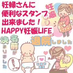 [LINEスタンプ] ハッピー妊婦さんライフ~妊娠から出産まで~ (1)
