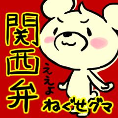 ねぐせグマ 関西弁バージョン
