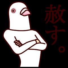 平和の象徴