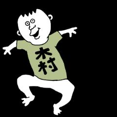 私たち木村さん