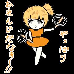 ドルヲタちゃん3 ~オレンジ推し専用~