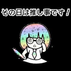 ドルヲタちゃん4 〜365日推し事~