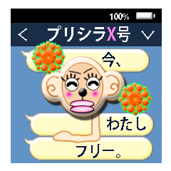 猿のプリシラX号。